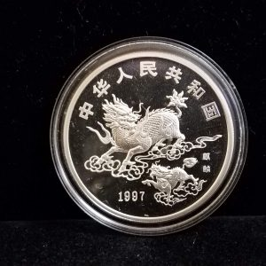 1997 China Unicorn 10 Yuan 1 Oz Silver Coin